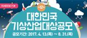제12회 대한민국 기상산업대상 공고