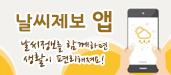 국민 참여형 날씨제보 앱