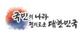 국정지표-국민의 나라 정의로운 대한민국