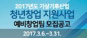 2017년도 기상기후산업 청년창업 지원사업 예비 창업팀 모집공고