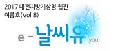 2017년 ´e-날씨유´ 여름호(Vol.8)