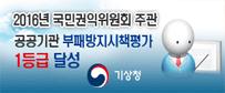 2016년 국민권익위원회 주관 공공기관 부패방지시책평가 1등급 달성