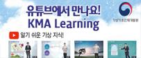 유투브에서 만나요! KMA Learning
