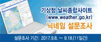 기상청 날씨종합사이트(www.weather.go.kr) 닉네임 설문조사