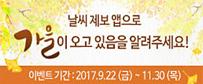 날씨제보 앱으로 가을이 오고 있음을 알려주세요!! 이벤트 기간 :2017.9.22(금)~11.30(목)