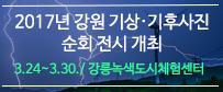「2017년 강원 기상·기후 순회 전시」개최