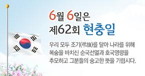 제62회 현충일 태극기 달기 운동