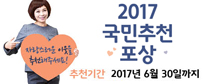 2017 국민추천포상 -추천기간: 2017년 6월 30일까지