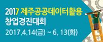 2017 제주 공공데이터활용 창업경진대회 -2017.4.14.(금)~6.13.(화)