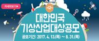 대한민국 기상산업대상공모 –공모기간: 2017.4.13.(목)~8.31.(목)