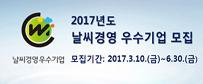2017년도 날씨경영 우수기업 모집 –모집기간: 2017.3.10.(금)~6.30.(금)