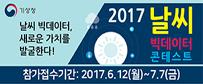 날씨 빅데이터, 새로운 가치를 발굴한다! 2017 날씨 빅데이터 콘테스트 -참가접수기간: 2017.6.12(월)~7.7(금)