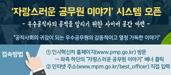 """´자랑스러운 공무원 이야기´ 시스템 오픈 - 우수공직자의 공적을 알리기 위한 사이버 공간 마련 - """"공직사회의 귀감이 되는 우수공무원의 감동적이고 열정 가득한 이야기"""" 접속방법 ⓵ 인사혁신처 홈페이지(www.pmp.go.kr) 방문 → 좌측 하단의 """"자랑스러운 공무원 이야기"""" 배너 클릭 ⓶ 인터넷 주소(www.mpm.go.kr/best_officer) 직접 입력"""