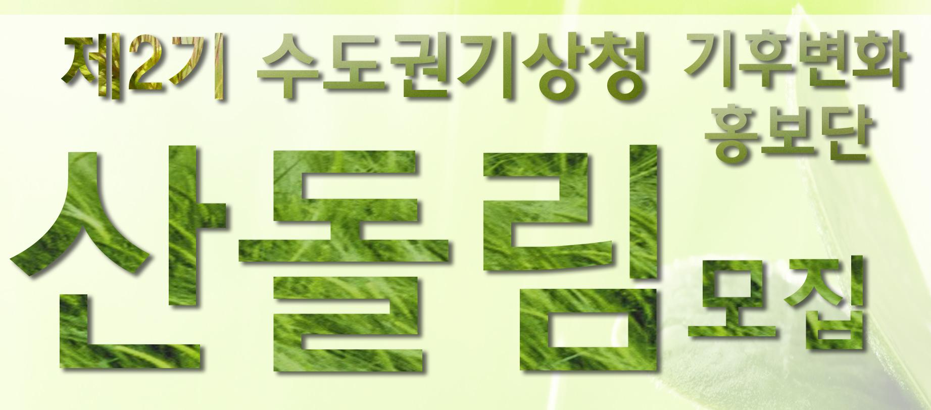 2017년도 지역기후변화 홍보단 제2기 수도권기상청 산돌림모집