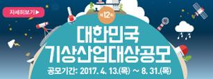 대한민국기상산업대상공모 공모기간:2017.4.13.(목)~8.31.(목)
