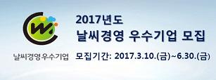 2017년도 날씨경영 우수지업 모집 모집기간:2017.3.10(금)~6.30(금)