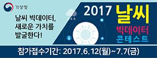 날씨 빅데이터, 새로운 가치를 발굴한다! 2017 날씨 빅데이터 콘테스트 참갖ㅂ수기간:2017.6.12(월)~7.7(금)