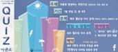 수도권기상청과 함께 안전한 여름나기 QUIZ 이벤트 주제 여름철 발생하는 위험기상(집중호우, 폭염, 태풍 등) 기간 7월 한달간, 총 4주 문제 매주 월요일 15시 공개(개관식, 주관식, 낱말퀴즈 등) 정답 및 당첨자 내주 월요일 15시 공개 참여방법 1. ´좋아요´ 클릭 2. 메신저로 답안 제출 혜택 7/31(월) 일괄 베송 매주 3명씩 무작위 추첨을 통해 만원상당 모바일 상품권 증정