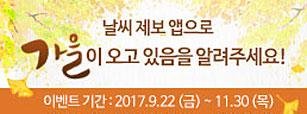 날씨 제보 앱으로 가을이 오고 있음을 알려주세요! 이벤트 가간:2017.9.22(금)~11.30(목)