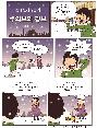 날씨만화 웹툰 57호