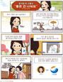 날씨만화 웹툰 58호