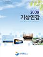 2009년 기상연감